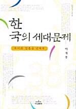 한국의 세대 문제