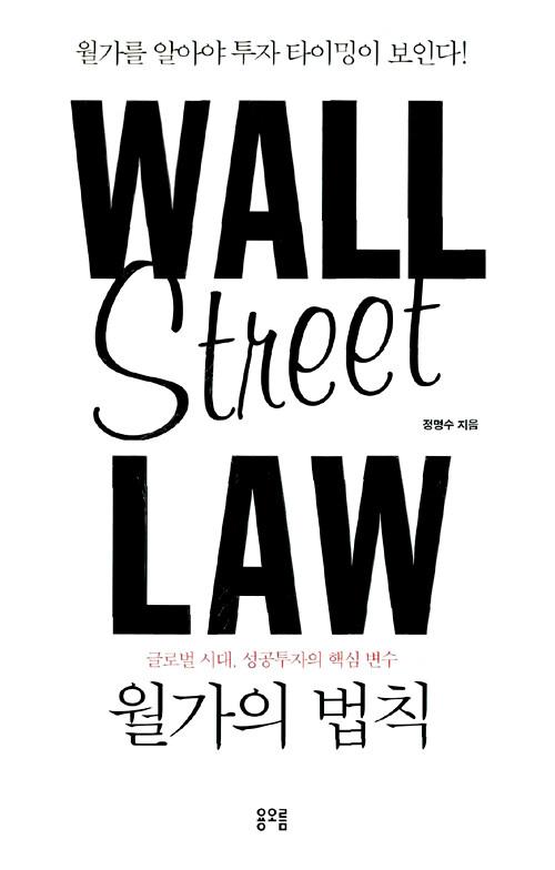 월가의 법칙 : 월가의 룰을 알아야 투자 타이밍이 보인다!