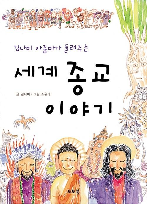 김나미 아줌마가 들려주는 세계 종교 이야기