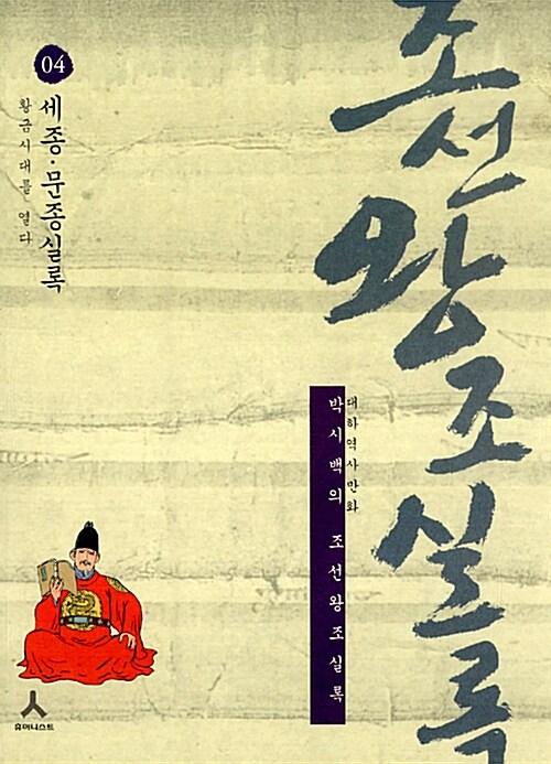 박시백의 조선왕조실록 4