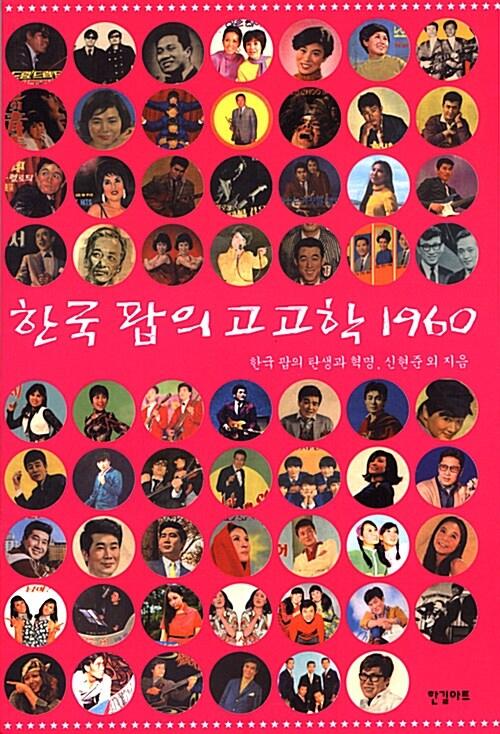 한국 팝의 고고학 1960