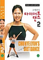 조혜련 다이어트 댄스 2