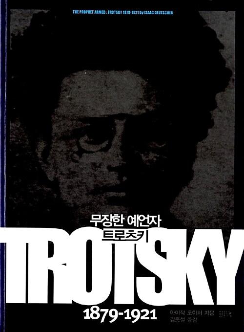 무장한 예언자 트로츠키