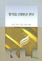 한국의 근로빈곤 연구