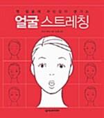 [중고] 얼굴 스트레칭