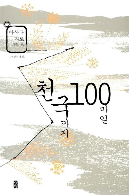 [중고] 천국까지 100마일