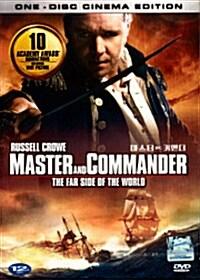 마스터 앤드 커맨더 : 위대한 정복자 (1disc)