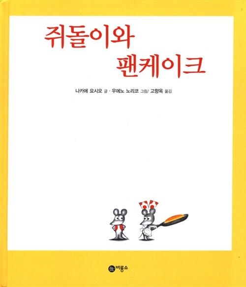 [중고] 쥐돌이와 팬케이크