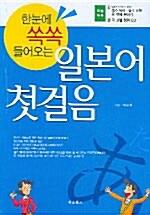 [중고] 일본어 첫걸음