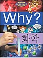 Why? 화학