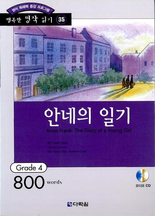 안네의 일기 (책 + CD 1장)