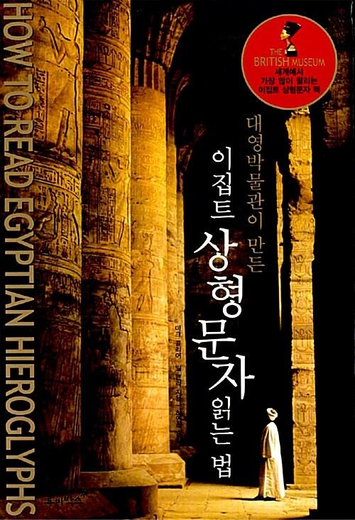 대영박물관이 만든 이집트 상형문자 읽는 법