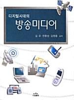 디지털시대의 방송미디어