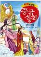 [중고] 만화로 보는 중국 신화 5