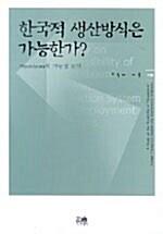 한국적 생산방식은 가능한가?