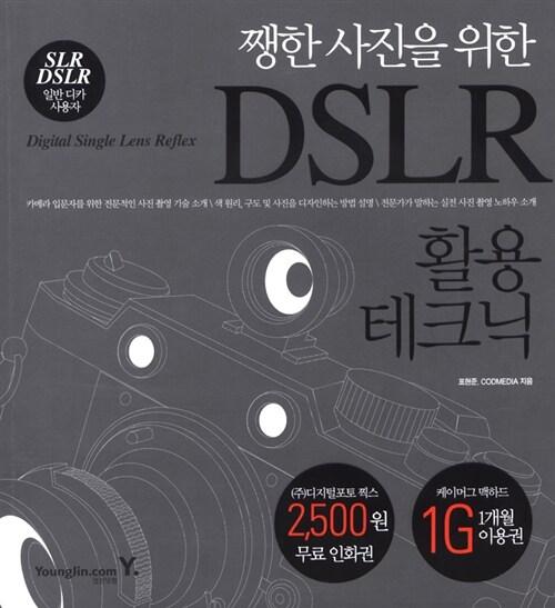[중고] 쨍한 사진을 위한 DSLR 활용 테크닉