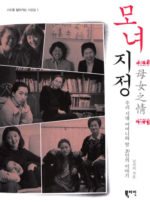 모녀지정(母女之情): 우리 시대 어머니와 딸 20인의 이야기