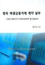 장외 파생금융거래 계약 실무: ISDA master agreement를 중심으로