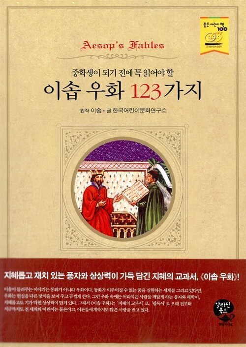 [중고] 이솝 우화 123가지