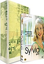 실비아 : OST + 실비아 플러스의 일기 서적 증정 초회 한정판
