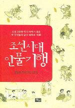 조선시대 인물기행 : 홍일표 역사기행 산문집