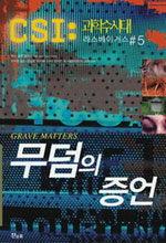 온라인 서점으로 이동 ISBN:8991005101