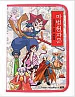 마법천자문 1~3권 지퍼파일 세트