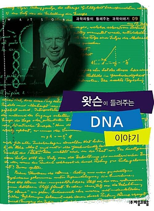 왓슨이 들려주는 DNA 이야기