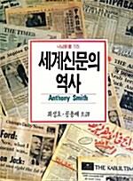 세계신문의 역사