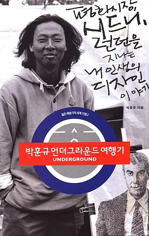 박훈규 언더그라운드 여행기