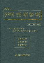 (공공공사)정부계약·입찰·회계 질의·회신
