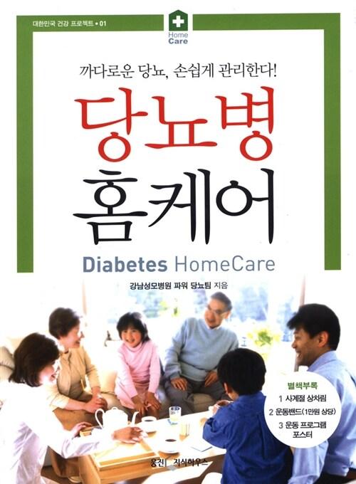 당뇨병 홈케어