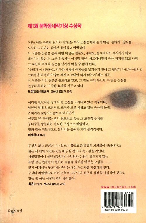 나는 나를 파괴할 권리가 있다 : 김영하 장편소설 2판