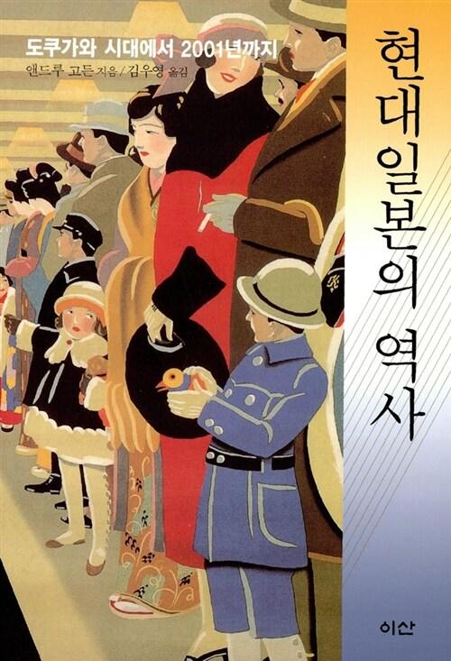 현대 일본의 역사
