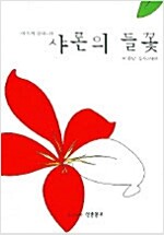 [중고] 샤론의 들꽃