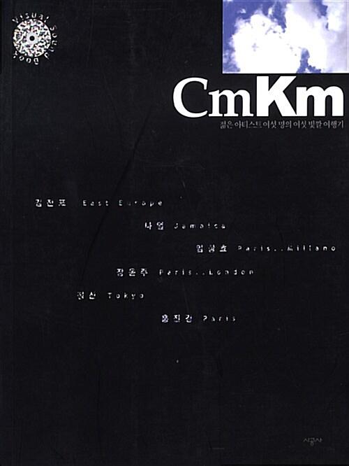 CmKm -Sound Visual Book