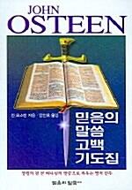 믿음의 말씀 고백 기도집