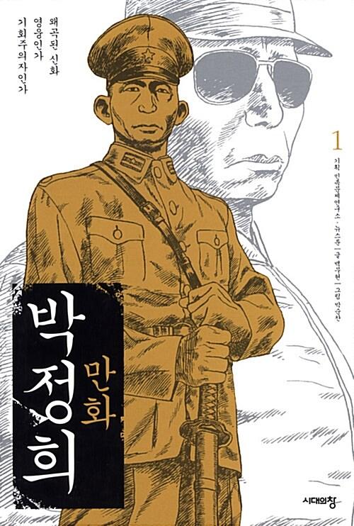 [중고] 만화 박정희 1