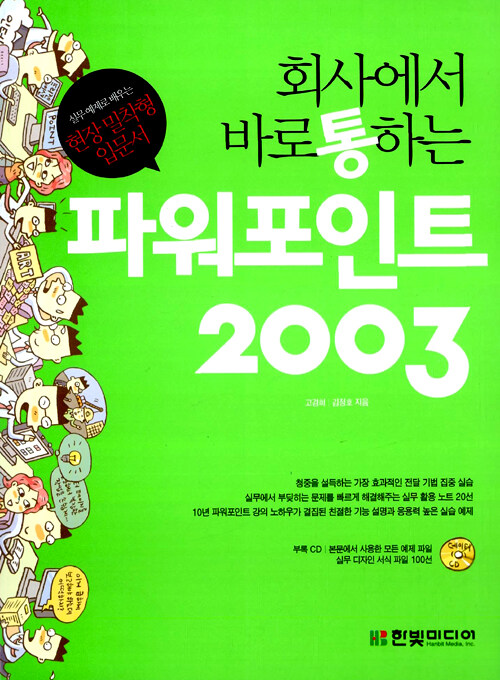 (회사에서 바로 통하는)파워포인트 2003