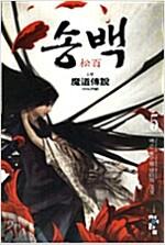 [중고] 송백 5