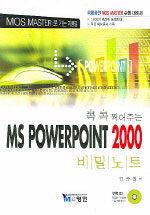 (콕콕 찍어주는)MS POWERPOINT 2000 : 비밀노트