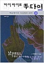 [중고] 마이 라이프 투 다이 -하