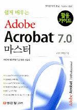 (쉽게 배우는)Adobe acrobat 7.0 마스터 : 어도비 애크로뱃 7.0 활용 지침서