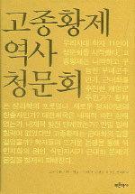 고종황제역사 청문회