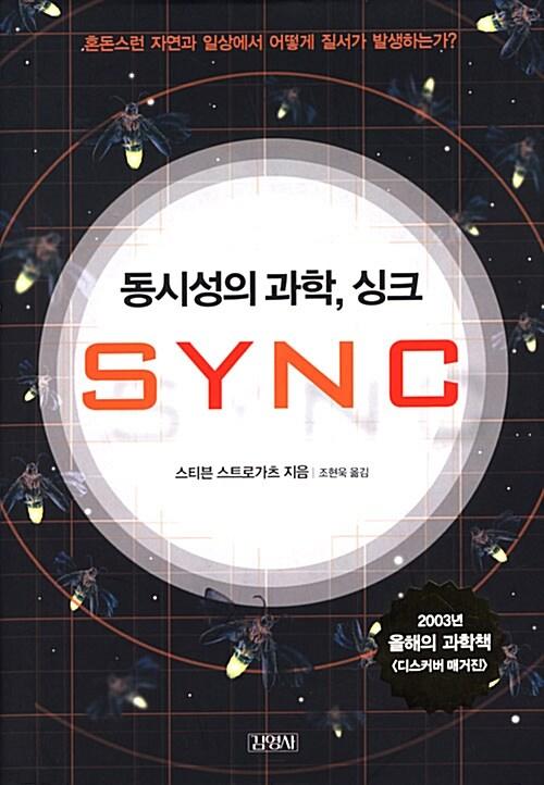 동시성의 과학, 싱크 Sync