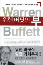 워렌 버핏의 부: 세계 최고 투자자가 쓰는 투자 원칙과 실제 투자방법
