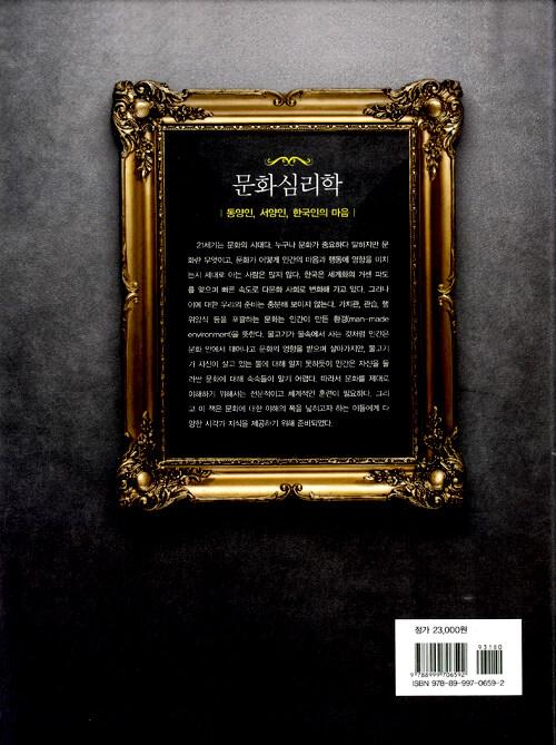 문화심리학 : 동양인, 서양인, 한국인의 마음