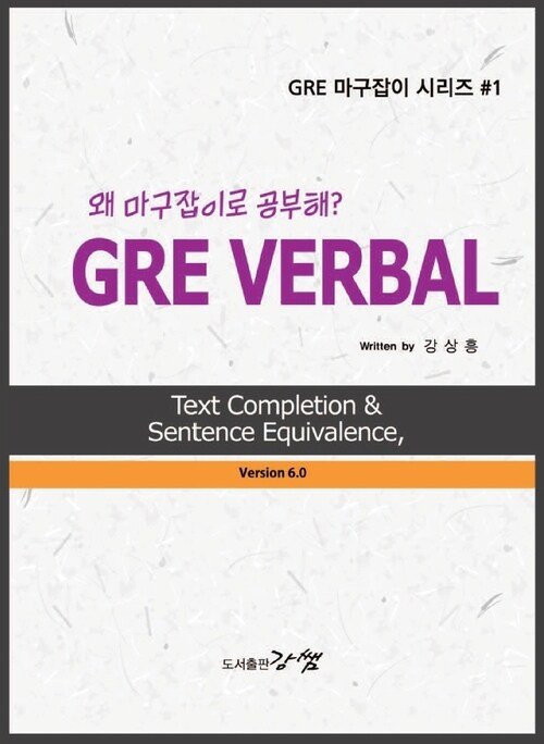 GRE VERBAL Text Completion & Sentence Equivalence, 왜 마구잡이로 공부해?