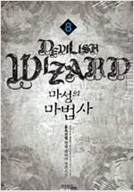 [중고] 마성의 마법사 8