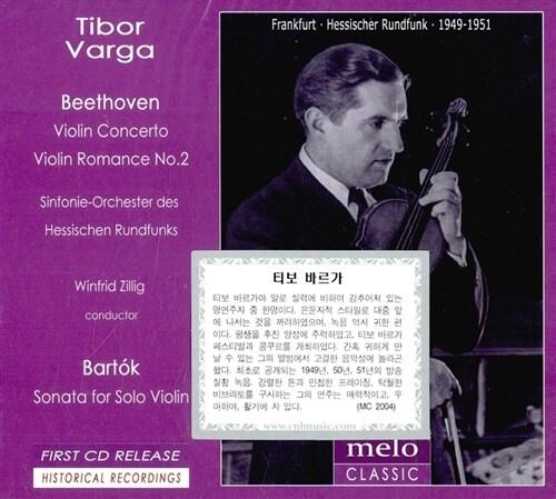 [수입] 베토벤 : 바이올린 협주곡, 로망스 2번 / 바르톡 : 독주 바이올린 소나타 Sz117 [디지팩]